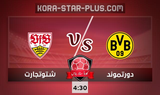 مشاهدة مباراة بوروسيا دورتموند وشتوتجارت بث مباشر كورة ستار اونلاين لايف اليوم 12-12-2020 الدوري الالماني