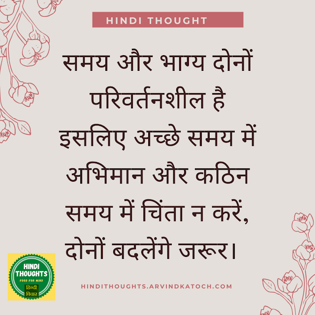 Hindi Thought, Time, destiny, Change,