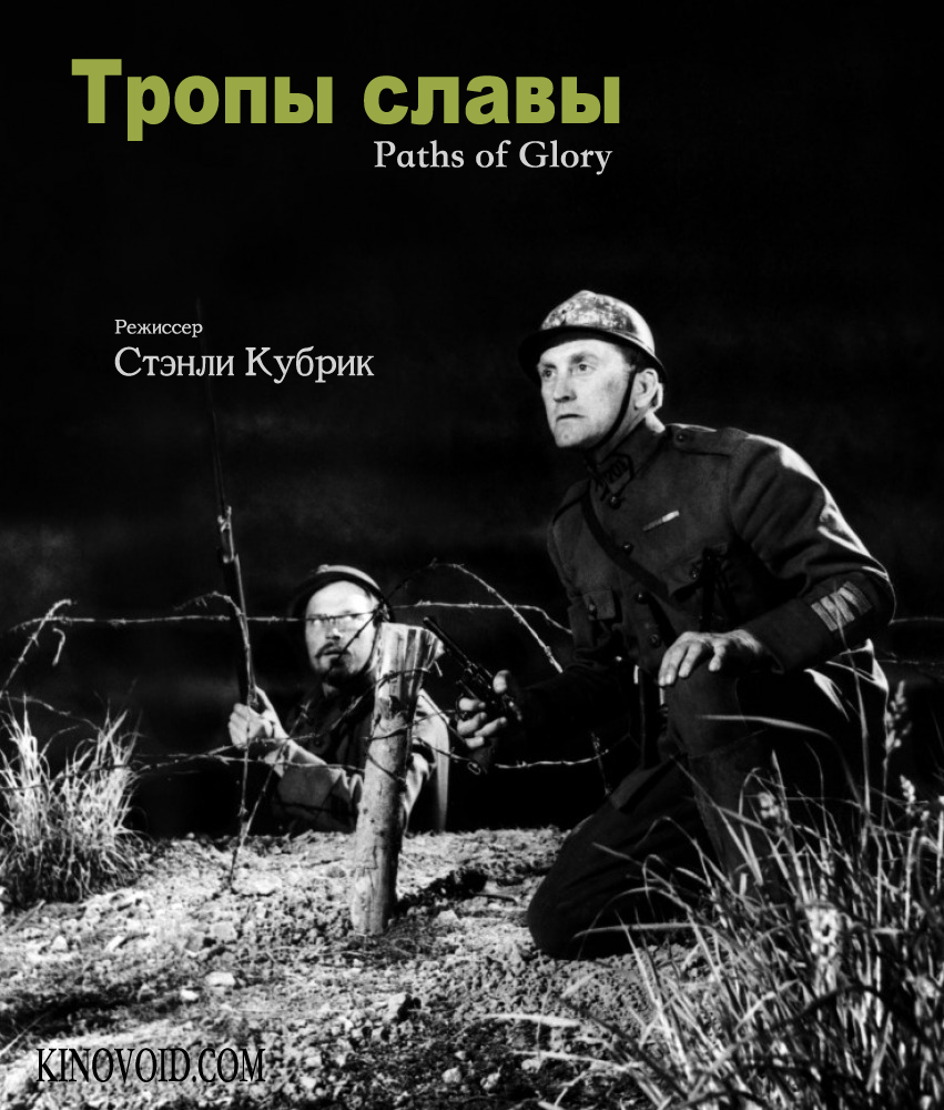 Тропы славы | Paths of Glory