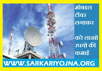 If you have an empty land, then millions of rupees are earned by installing the Mobile Tower