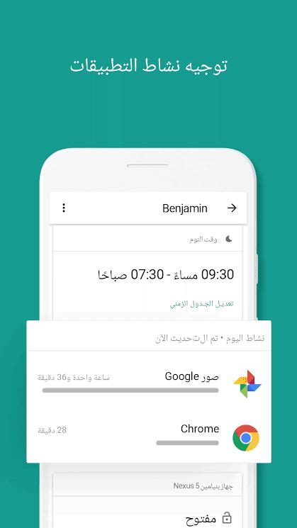 تطبيق Google Family Link للأندرويد 2019 لمراقبة هواتف الأطفال عن بعد والتحكم بها - صورة لقطة شاشة (3)