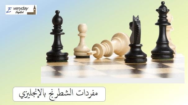 الشطرنج بالانجليزي