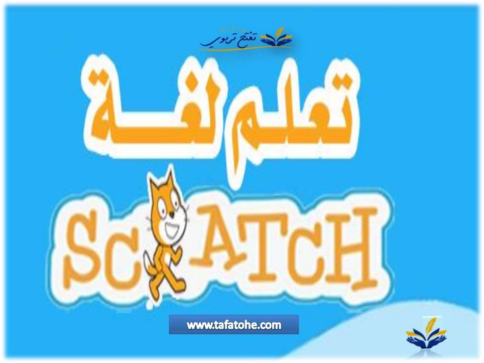 كتاب تعلم لغة scratch