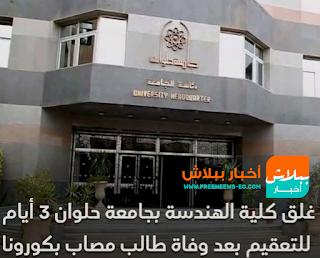 غلق كلية الهندسة بجامعة حلوان 3 أيام للتعقيم بعد وفاة طالب مصاب بكورونا