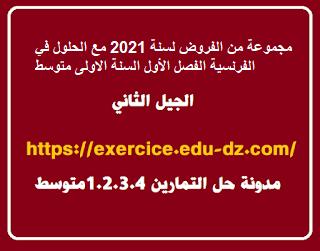 فروض في العلوم الفيزيائية و اللغة العربية و التاريخ و الجغرافيا و التربية المدنية 2020/2021 الفصل الأول السنة الأولى متوسط