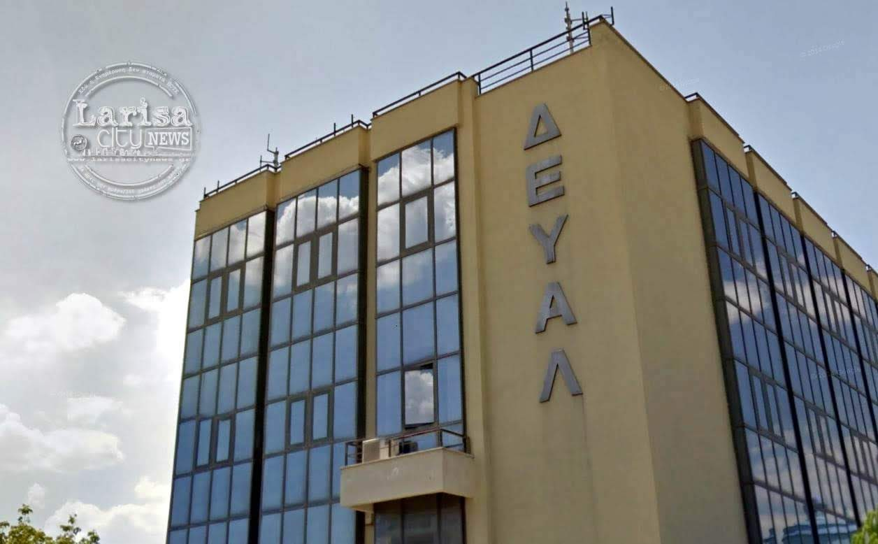 Δέκα προσλήψεις εποχικού προσωπικού στην ΔΕΥΑ Λάρισας