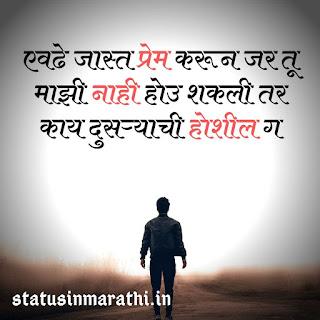 Marathi Sad Sms 140