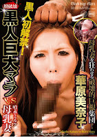 GBL-03 膣破壊 黒人巨大マラVS噴水ミルク母乳妻 華原美奈子