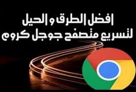 تسريع جوجل كروم طريقة تسريع برنامج google Chrome  الى اقصى سرعة