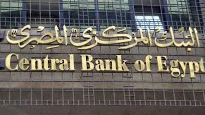 البنك المركزى المصرى, البنوك المصرية, ودائع المصريين, الوديعة,