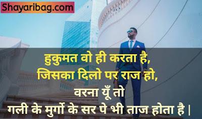 Best Badmashi Status Shayari Hindi
