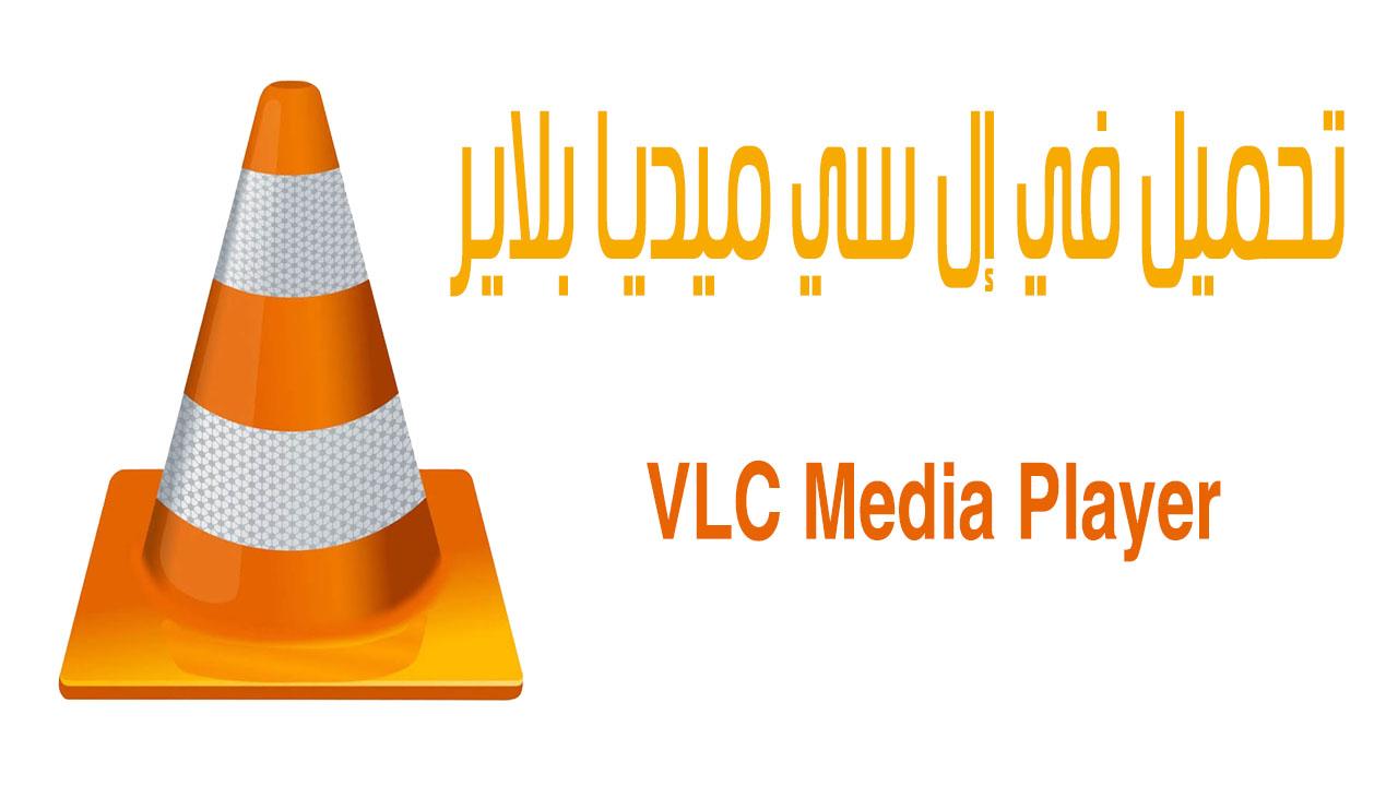 تحميل برنامج في إل سي ميديا بلاير  VLC Media Player - تحميل برامج الفيديو والصوت