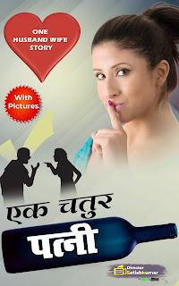 एक चतुर पत्नी - One Husband Wife Story in Hindi