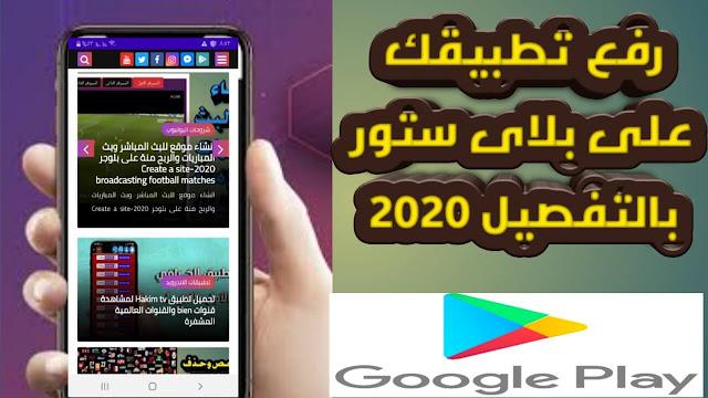 كيفية رفع تطبيقك على متجر جوجل بلاى كونسل بالتفصيل Google Play Console2020
