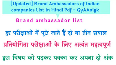 [PDF] Brand Ambassador List 2021 In Hindi