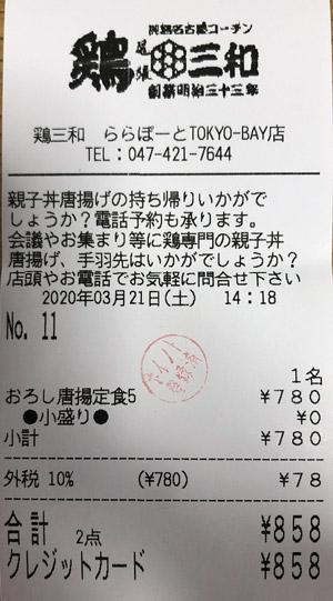 鶏三和 ららぽーとTOKYO-BAY店 2020/3/21 飲食のレシート