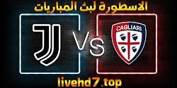 نتيجة مباراة يوفنتوس وكالياري بث مباشر اليوم بتاريخ 14-03-2021 في الدوري الايطالي