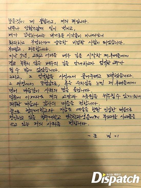 رسالة انتحار جو مين كي وآخر مكالمة له واعتذاره