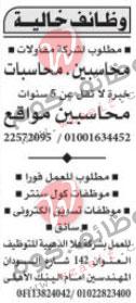 وظائف اهرام الجمعة 8-10-2021   وظائف جريدة الاهرام اليوم على وظائف دوت كوم