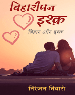 Biharipan-Ishq-Bihar-Aur-Ishq-By-Niranjan-Tiwari-PDF-Book-In-Hindi-Free-Download