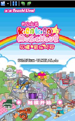 【NDS】粉色街道:閃耀音樂時間中文版(Pinky Street - Kira Kira Music Hour)!