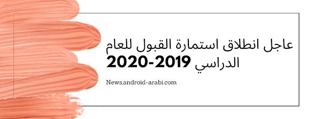 عاجل انطلاق استمارة القبول للعام الدراسي 2019-2020