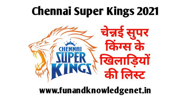चेन्नई सुपर किंग्स खिलाड़ी लिस्ट 2021 | Chennai Super Kings Khilari List 2021