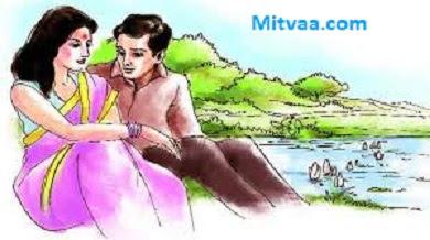 मुलांचा यौवनारंभ/लैंगिक शिक्षण/Sexual intercourse in Marathi