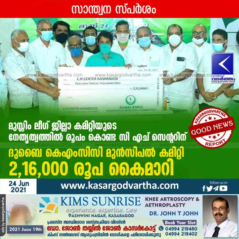 Kasaragod, Kerala, News, Dubai KMCC Municipal Committee hands over Rs 2,16,000 to CH Center formed under Muslim League District Committee.