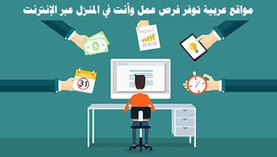 مواقع عربية توفر فرص عمل وأنت في المنزل عبر الإنترنت