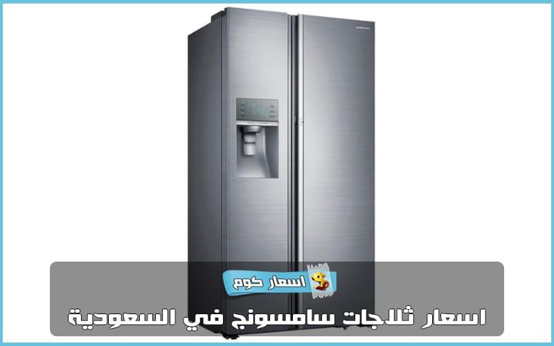 اسعار ثلاجات سامسونج في السعودية