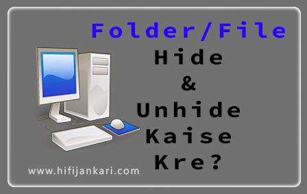 Computer या PC में किसी भी फाइल या फोल्डर को कैसे छुपाये