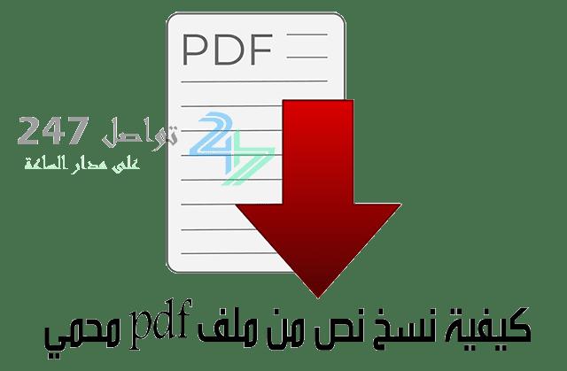 كيفية نسخ نص من ملف pdf محمي
