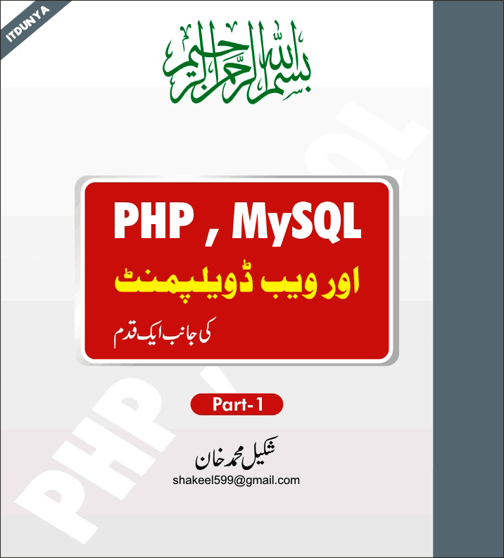 Learning Php Mysql Ebook