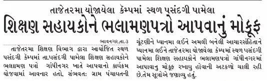 Granted secondary higher secondary bharti gandhinagar for Koi 5 anopcharik patra