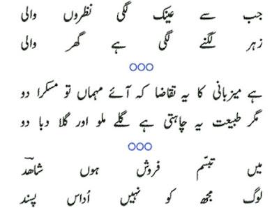 Friend Death Quotes In Urdu
