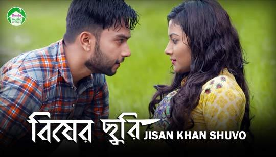 Bisher Churi Full Lyrics Song (বিষের ছুরি) Jisan Khan Shuvo