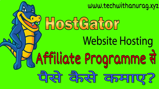 Hostgator Affiliate Programme Se Paise Kaise Kamaye Latest Update 2019