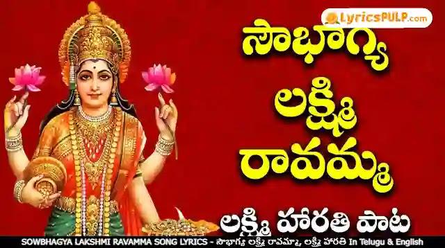 SOWBHAGYA LAKSHMI RAVAMMA SONG LYRICS - సౌభాగ్య లక్ష్మి రావమ్మా, లక్ష్మి హారతి In Telugu & English
