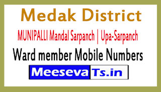 MUNIPALLI Mandal Sarpanch | Upa-Sarpanch | Ward member Mobile Numbers Medak District in Telangana State