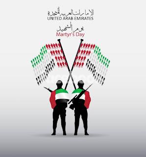 يوم الشهيد الاماراتى 2018