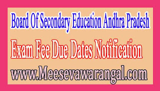 Board Of Secondary Education Andhra Pradesh SSC March 2017 Exam Fee Due Dates Notification
