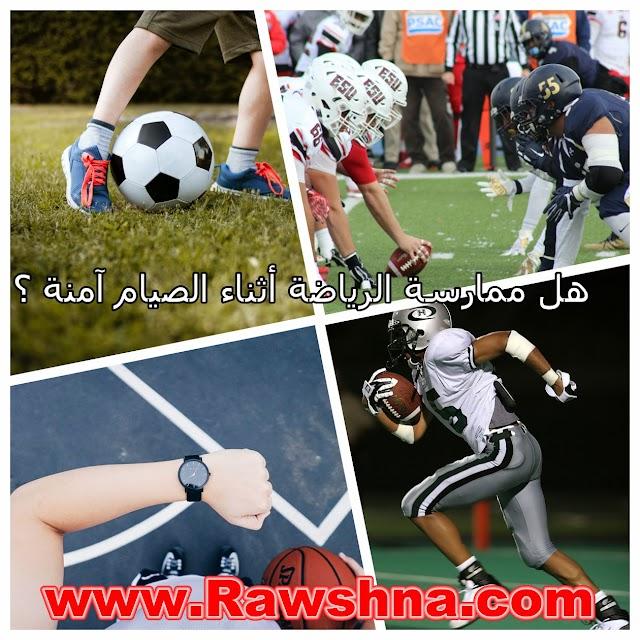 هل ممارسة الرياضة أثناء الصيام آمنة ؟