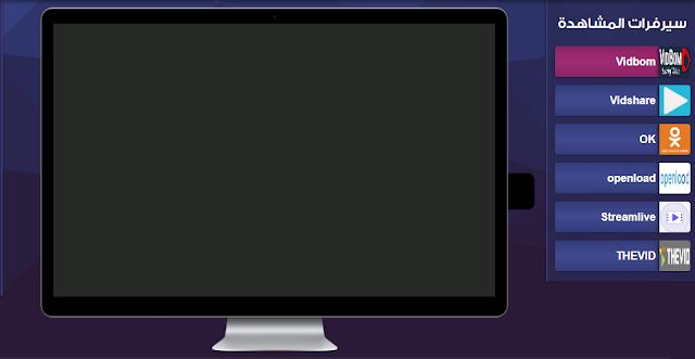 كيفية تركيب سيرفرات مشاهدة لقالب بلوجر للمدونات الرياضية ومدونات الافلام 2018
