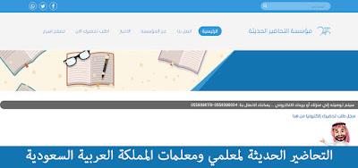 التحاضير الحديثة لمعلمي ومعلمات المملكة العربية السعودية