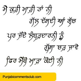 Latest Gadar Punjabi lines For Facebook in Punjabi
