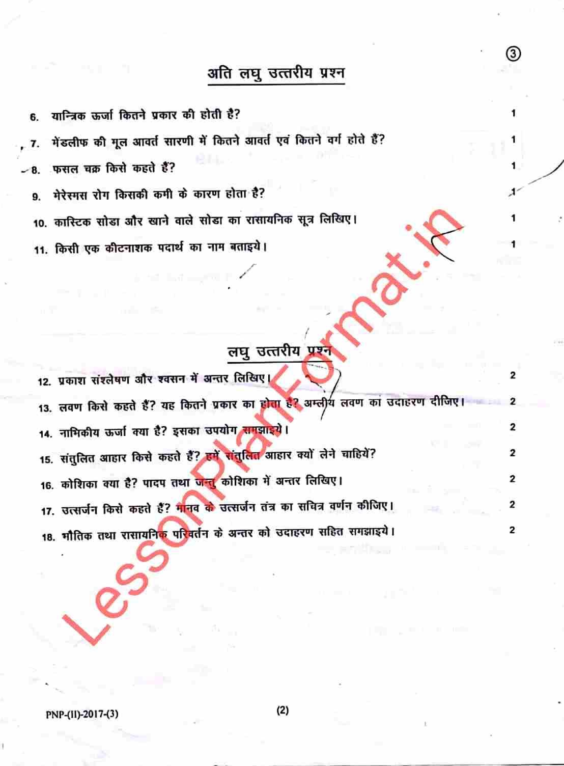 D el ed 2nd Semester Question Paper