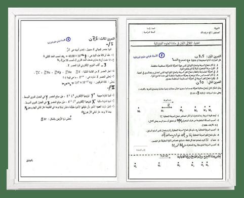 اختبار الثلاثي الأول العلوم الفيزيائية للسنة الأولى ثانوي