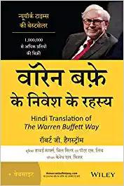 warren buffett ke nivesh ke rahasya hindi by robert g hagstrom,business books in hindi, finance books in hindi, investment in hindi, money management books in hindi