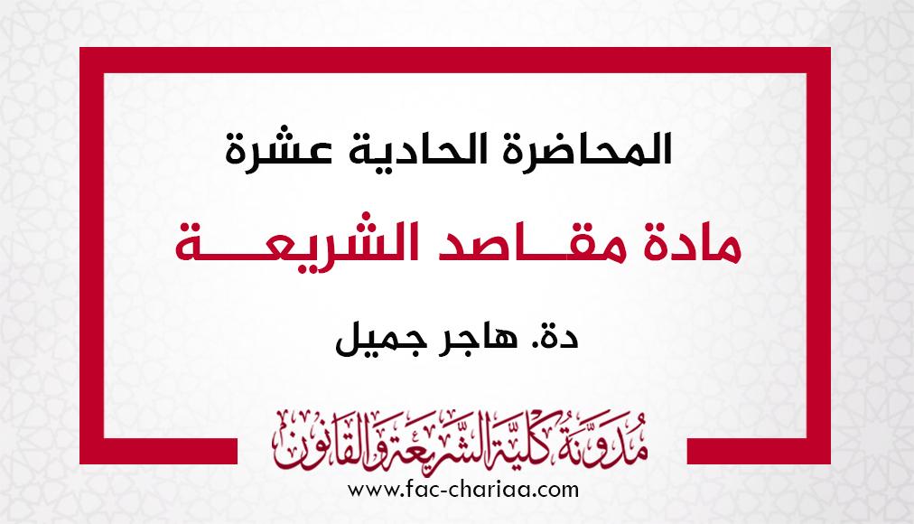 المحاضرة الحادية عشرة في مادة مقاصد الشريعة دة.هاجر جميل